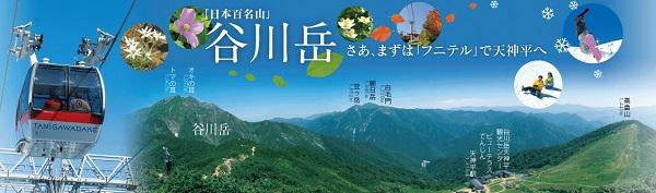 谷川岳TOP